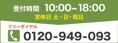 tel:0120-949-093