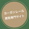 日本で唯一の買取専門サイト ヨーガンレール