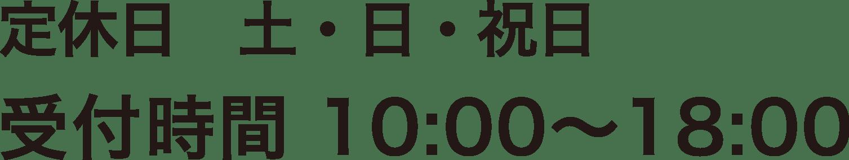 土・日・祝日も営業しています。受付時間 10:00〜18:00