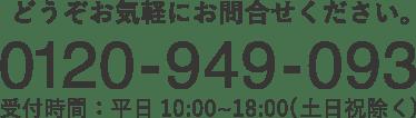 0120−949-093